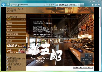 旬魚酒菜 五郎 小新店ホームページイメージ